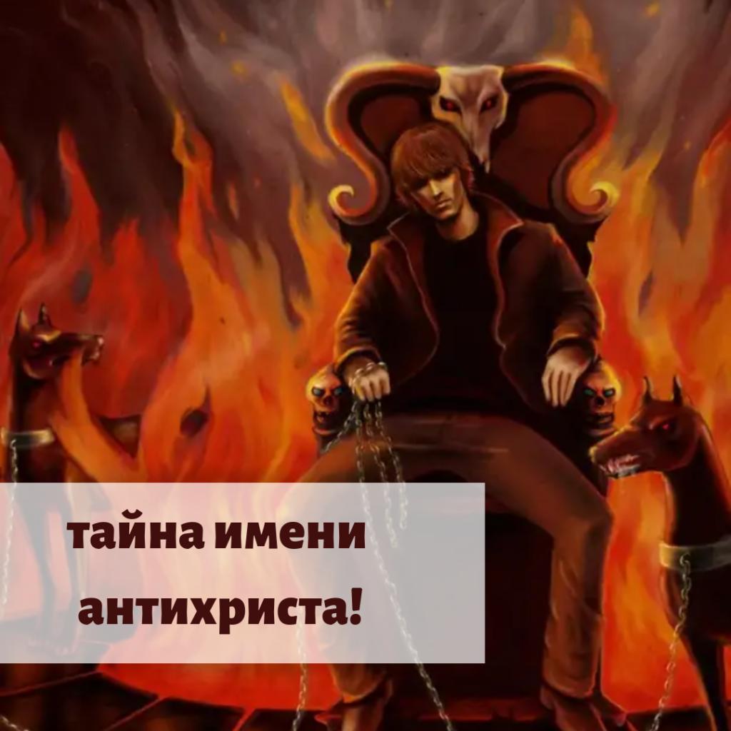 суть антихриста, антихрист