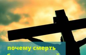 Смерть Христа. Почему люди будут искать смерти Христовой и почему смерть убежит от них.