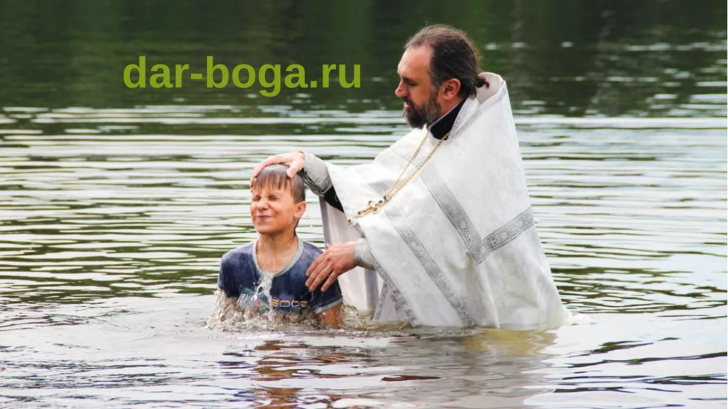 суть крещения человека