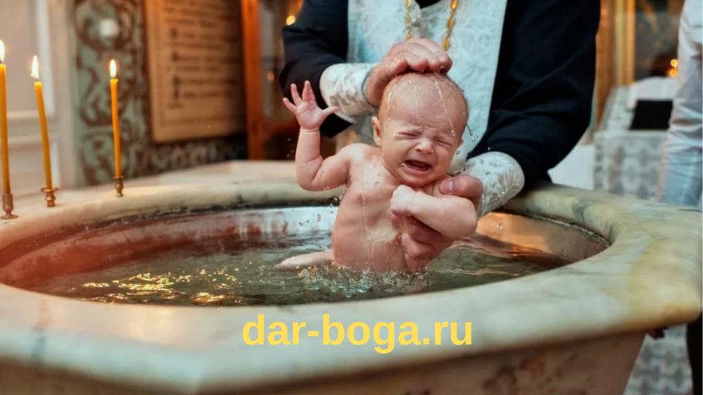 суть таинства крещения, крещение ребенка суть