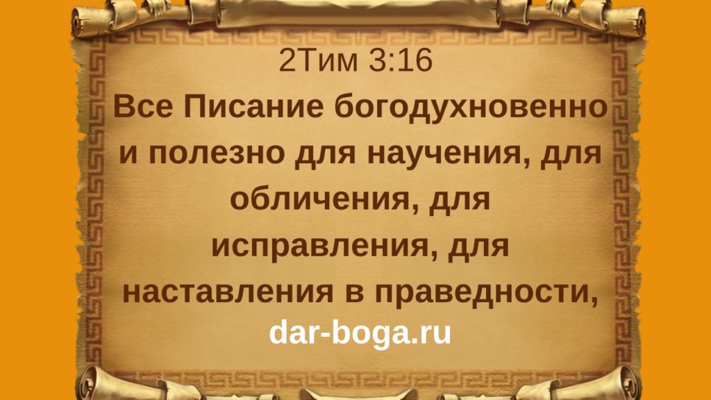Когда будет второе пришествие Христа на землю по Библии