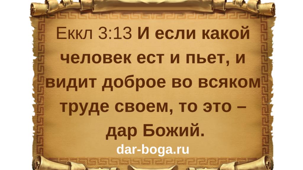 дары бога человеку