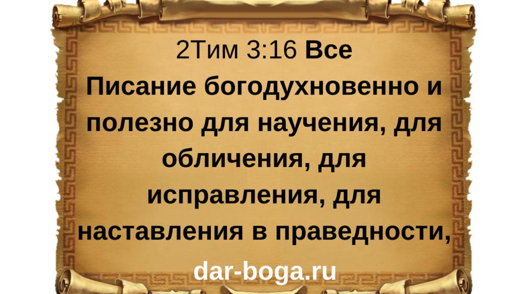 как читать библию правильно