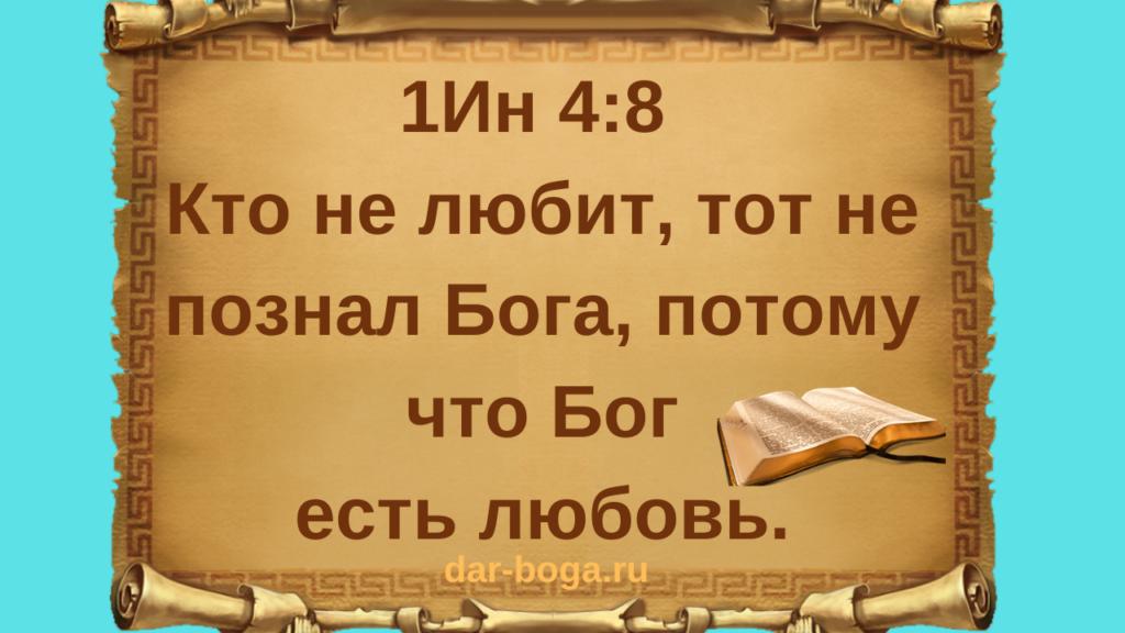 бог есть любовь, суть бога любовь