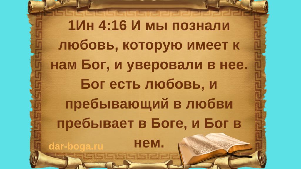 суть Бога любовь