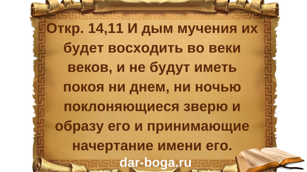 принудительная чипизация населения России