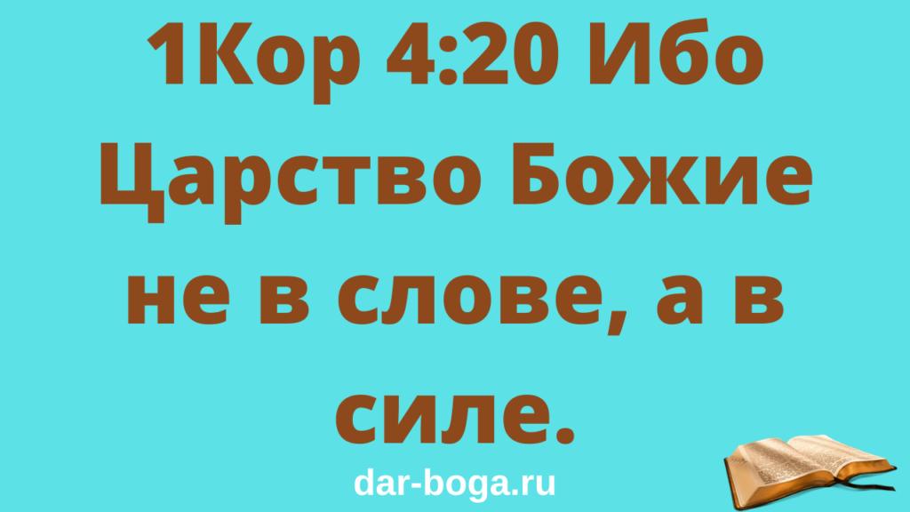 Где Царство Божие, царство небесное по правде