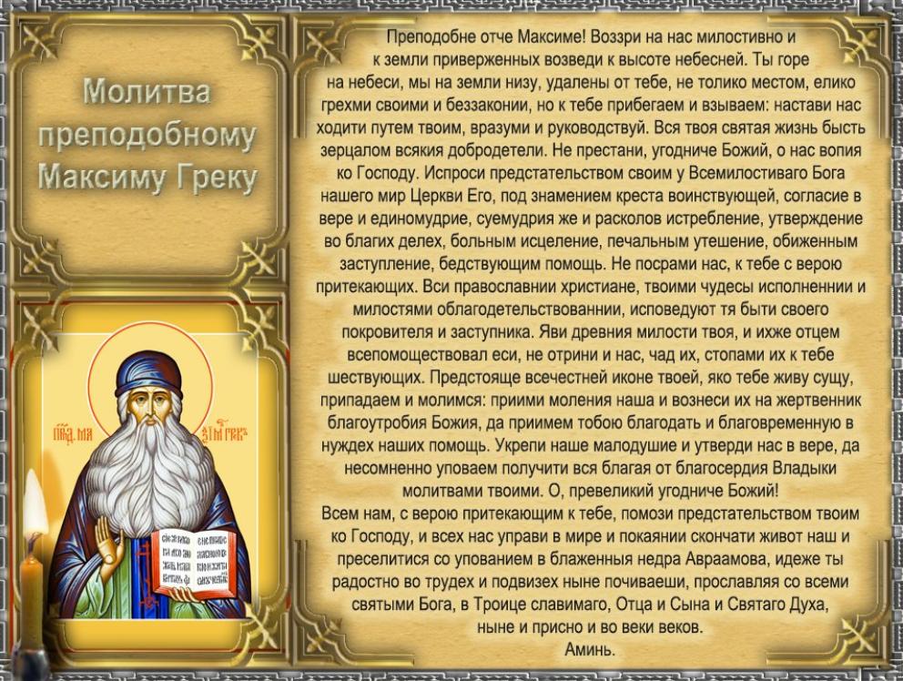 что такое икона и молитва греку