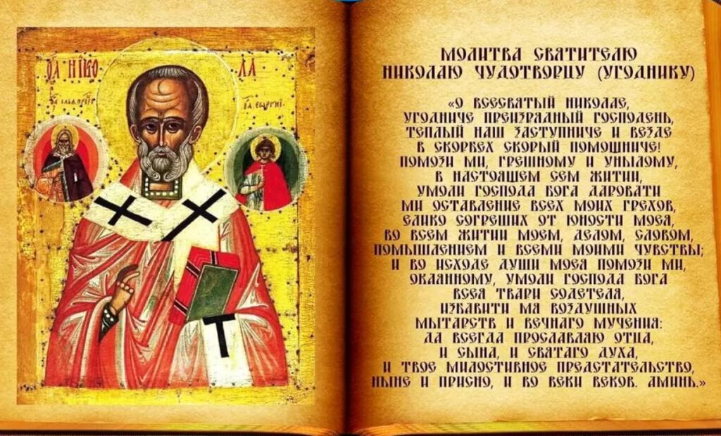 что такое икона ниолая чудотворца молитва ему