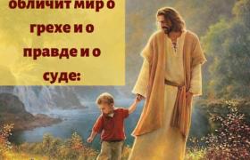 Дух Утешителя