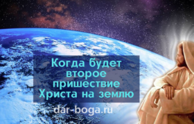 Когда будет второе пришествие Христа на землю
