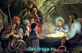рождество Иисуса Христа