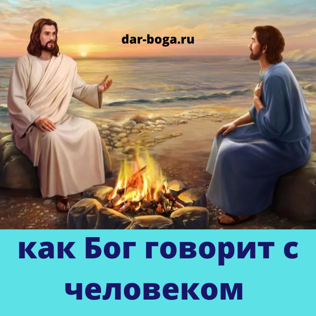 dar-boga.ru как Бог говорит с человеком., вся правда.